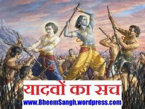 Krishna and Balaram fight the Yadu Dynasty